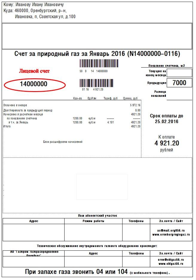 Как передать показания за газ в омске