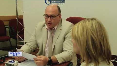 Embedded thumbnail for В Оренбурге состоялась пресс-конференция  генерального директора ООО «Газпром межрегионгаз Оренбург»  Дмитрия Бородина
