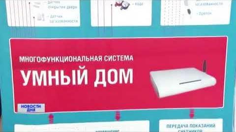Embedded thumbnail for «Умный дом»: новые технологии сбора показаний на строительной выставке в Оренбурге