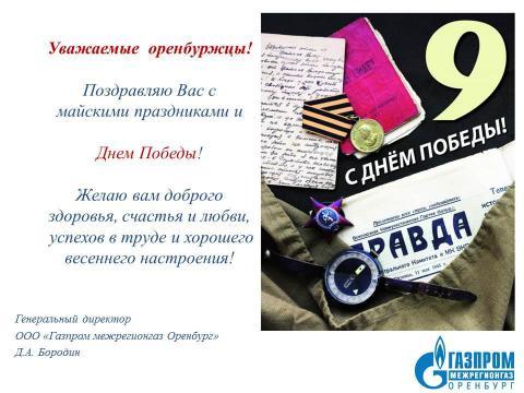 Поздравление Дмитрия Бородина с майскими праздниками и Днём Победы