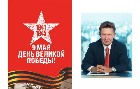 Поздравление председателя Правления ПАО «Газпром» Алексея Миллера с Днём Победы