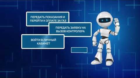 Embedded thumbnail for Чат-бот АСГАЗ